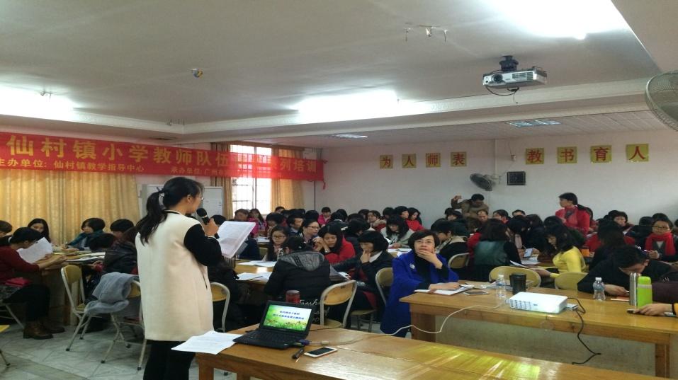仙村镇中小学学科教师培训圆满结束
