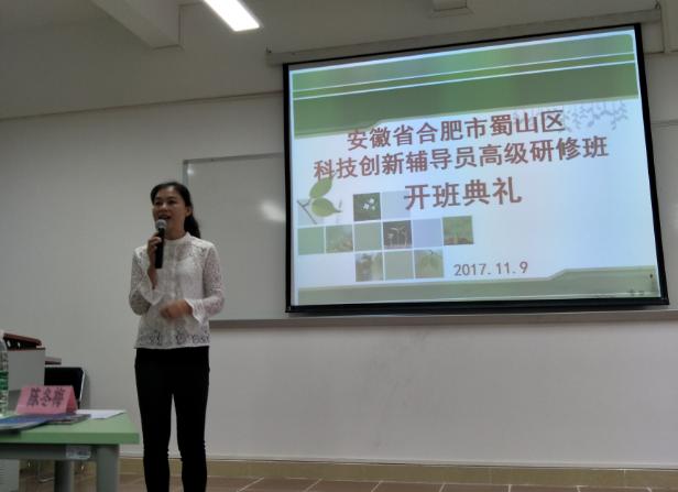 安徽省合肥市蜀山区科技创新辅导员高级研修班