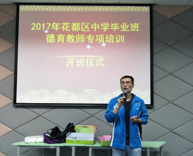2017年广州市花都区中学毕业班德育教师专项培训班