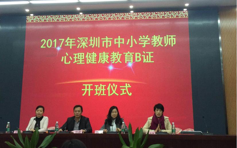 2017年深圳市中小学教师心理健康教育B证培训取得圆满结束