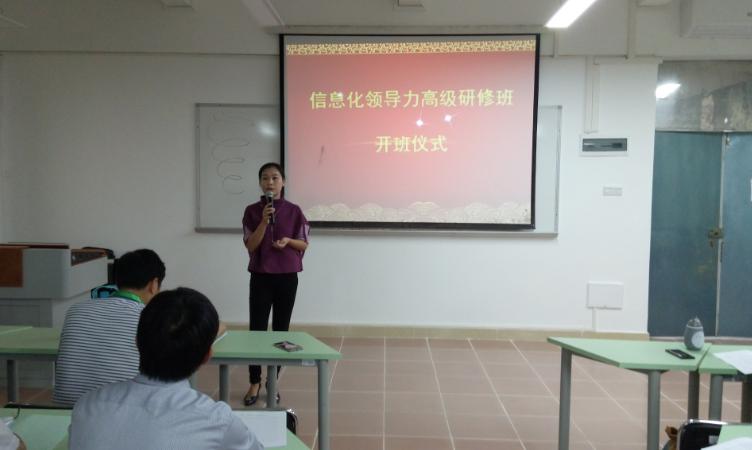 安徽省合肥市蜀山区信息化领导力高级研修班