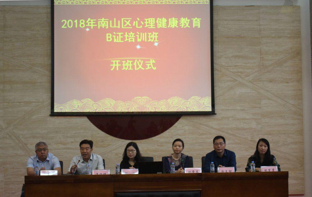 2018年深圳市南头中学B证班圆满收官