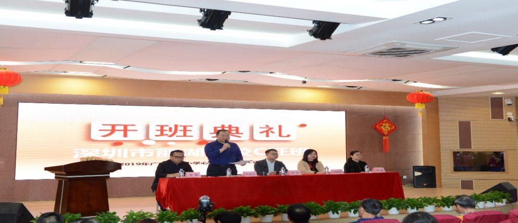 """健康从""""心""""启程——深圳市丽湖实验学校C证开班典礼"""