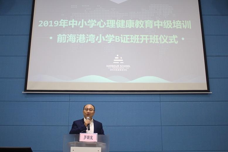 心系港湾—深圳市前海港湾小学心理健康教育班开班仪式
