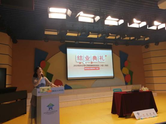 用拯救生命的成绩-为深圳市心理健康教育高级(A证)培训南外班结业献礼
