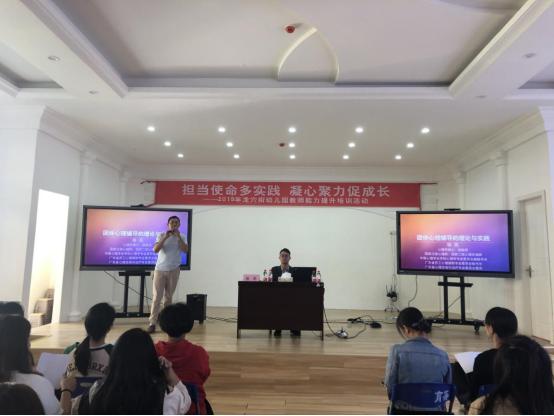 """""""担当使命多实践,凝聚力量促成长""""—广州市南沙区龙穴街幼儿教师培训活动"""