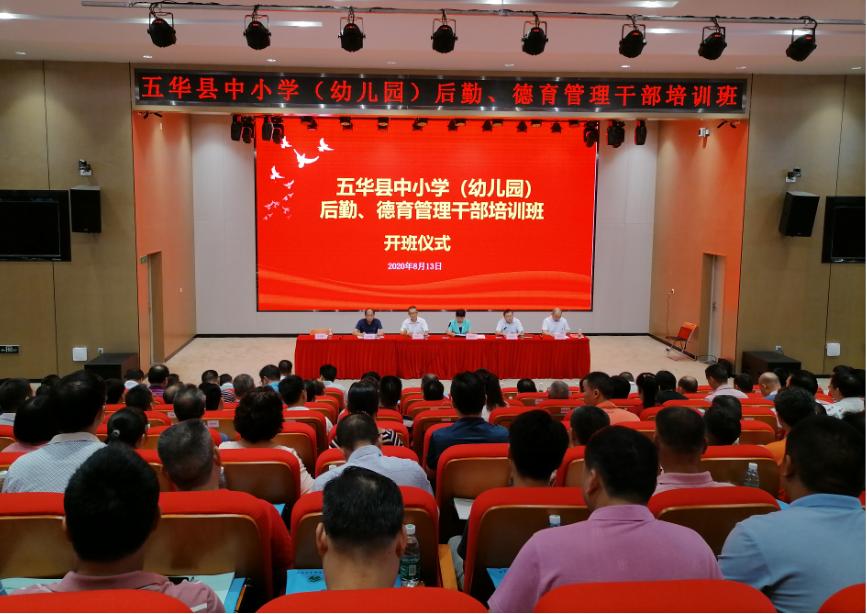五华县中小学(幼儿园)后勤管理干部 培训项目顺利开展